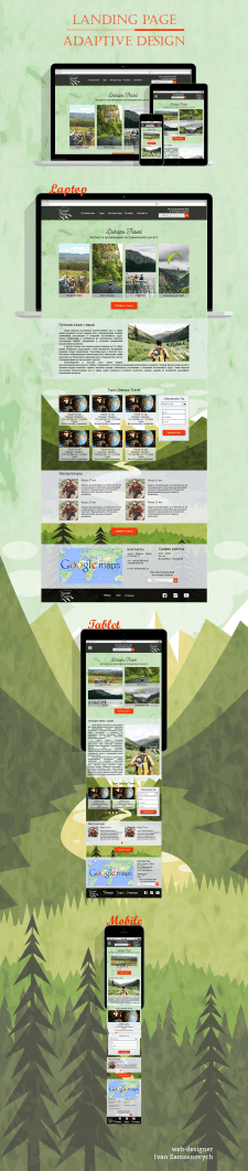 "Landing Page ""Дикарь Travel"""