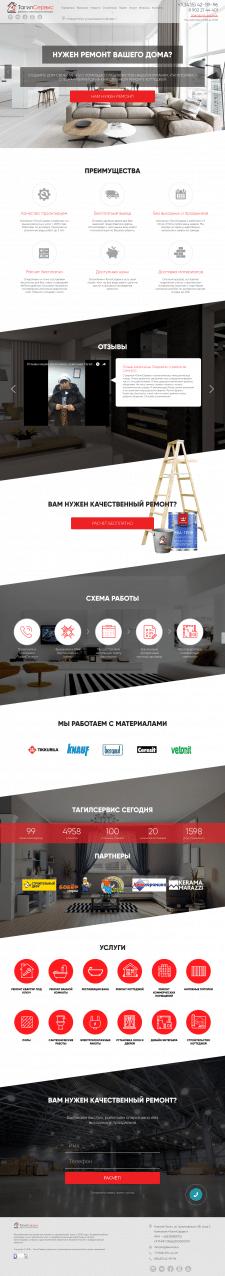 Продвижение ресурса  tagilservice.ru
