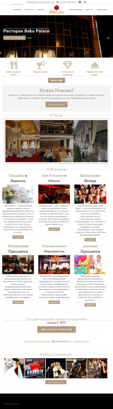 Создание сайта для ресторана на WordPress