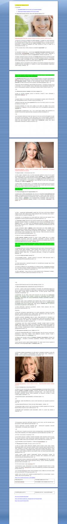 seo-, lsi-оптимизированная статья в блог