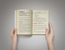 Верстка книги «Юридический маркетинг: как привлечь