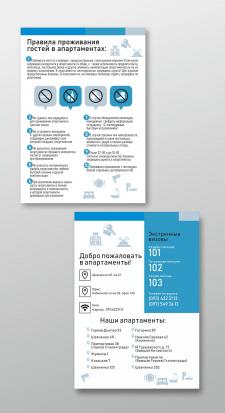 Дизайн листовки для риэлторской компании