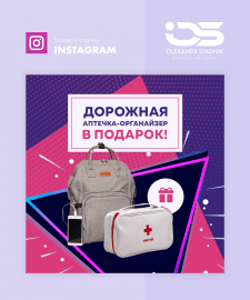 """Баннер """"Дорожная сумка в подарок"""""""