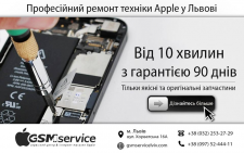Раскрутка групы ФБ GSM service