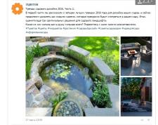 Пост_Тренды садового дизайна 2016.Часть 2