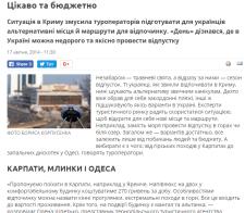 Публикация во всеукраинской газете