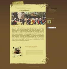 Сайт фестываля