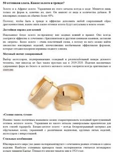 Ювелирные изделия. 50 оттенков злата