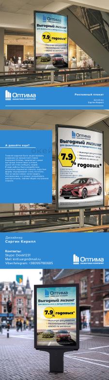 Рекламный плакат для лизинговой компании Оптима