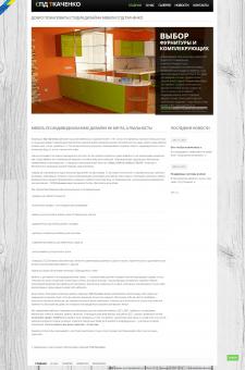 Разработка дизайна и создание сайта-визитки