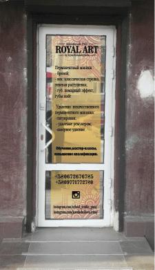 Наклейка на двери.