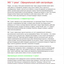 """ЖК """"У реки"""". Официальный сайт-застройщик"""