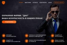 Первый экран страницы сайта охранной фирмы