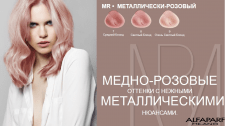 Описание товара (Профкосметика для волос)
