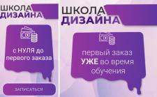 Рекламные баннеры для школы дизайна Root