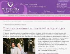Статья для свадебного портала