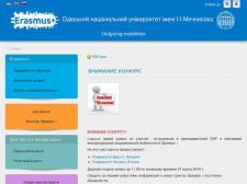 Сайт Erasmus+ ОНУ