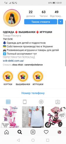Оформление профиля в инстаграм