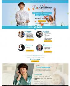 Лендинг-страница  профессионального психолога