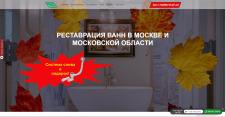 Реставрация ванн в Москве