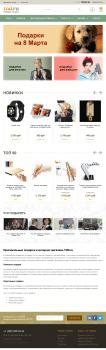 Интернет магазин необычных подарков - SEO