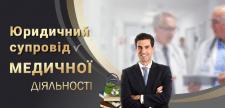 Банер для сайту консалтингової компанії