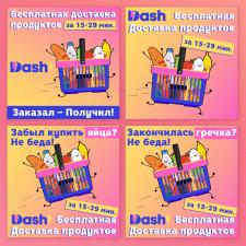 Рекламные креативы DASH