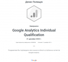 Экзамен Google Analytics IQ