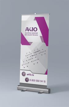 Ролл ап А410