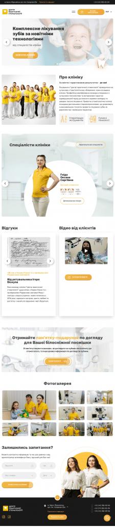 Разработка сайта dentalcenter.if.ua