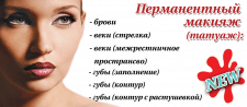 "Флаер ""перманентный макияж"""
