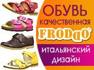 Информер для кидстафф Обувь