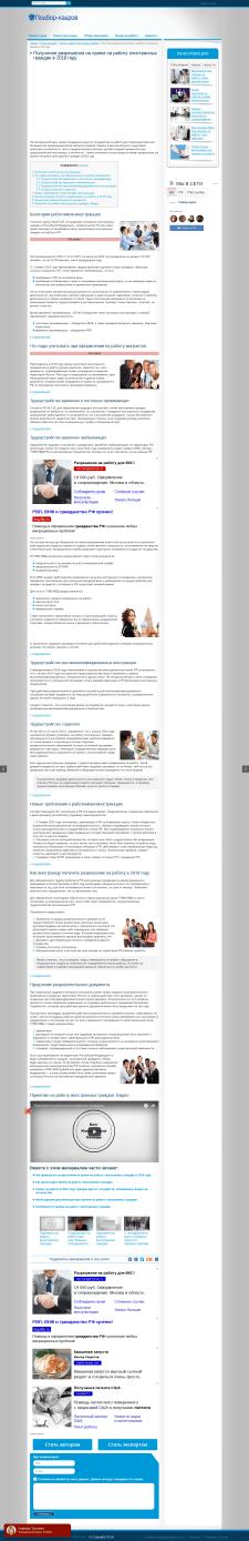 Получение разрешения на прием на работу иностранны