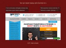 Главная страница сайта Gravirovka-Tut.ru