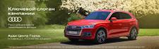 Создание баннера для Audi
