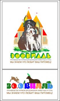 логотип для упаковки кормов для животных