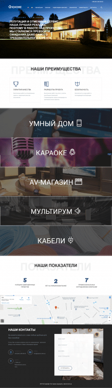 IQHOME - сайт-каталог