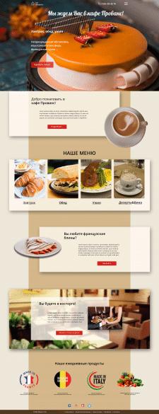 Лендинг Кафе Прованс