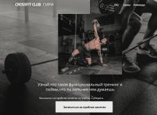 Первый экран сайта кроссфит клуба