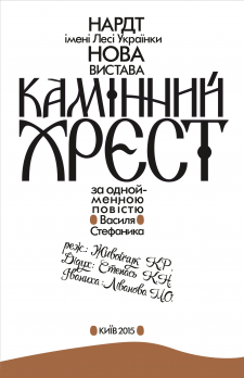 Плакат к выдуманному спектаклю