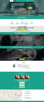 Landing page. Юридические услуги