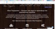 """Ваш подаркин"" - сайт подарков на Opencart"