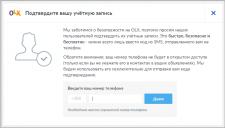 Обход и подтверждение учётных записей OLX по SMS