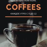 Флаеры кофейни