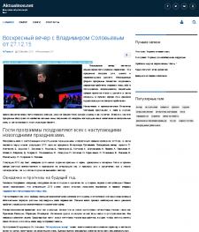 Воскресный вечер с Владимиром Соловьевым от 27.12.