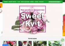 Интернет магазин искусственных цветов