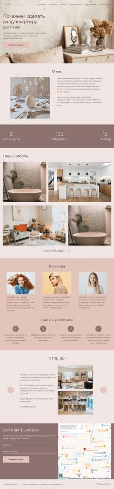 Landing Page студии интерьер дизайна