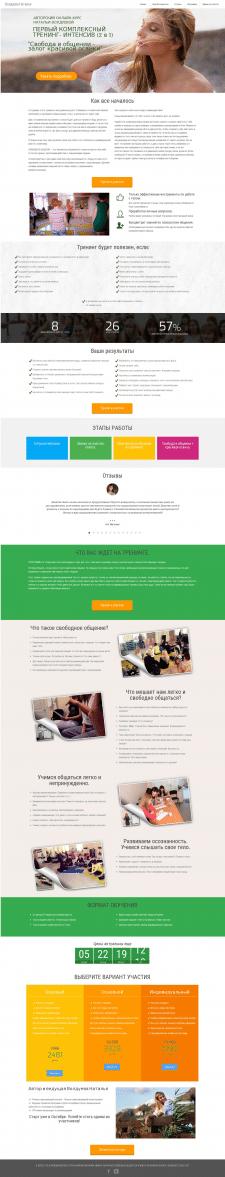 LandingPage - Онлайн интенсив по психологии