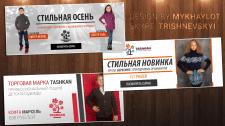 Баннеры для интернет-магазина TASHKAN