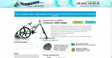 Лендинг - Велоснегоходы